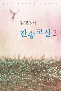 김명엽의 찬송교실. 2