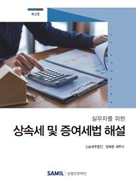 실무자를 위한 상속세 및 증여세법 해설(2020)