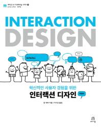 혁신적인 사용자 경험을 위한 인터랙션 디자인