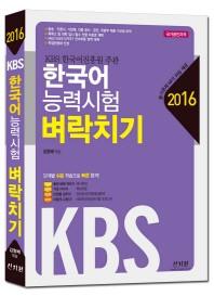KBS 한국어 능력시험 벼락치기(2016)