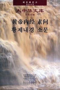 황제내경 소문. 1