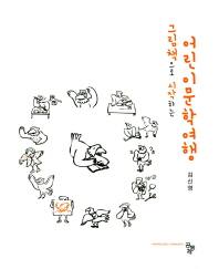 그림책으로 시작하는 어린이 문학 여행