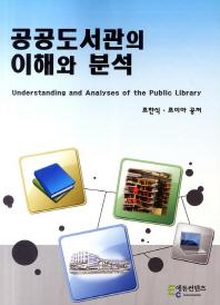 공공도서관의 이해와 분석