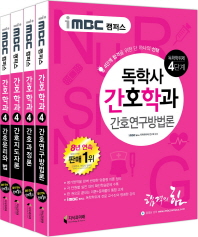 iMBC 캠퍼스 독학학위제 독학사 간호학과 4단계 세트(인터넷전용상품)