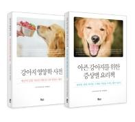 강아지 영양학 베스트 세트