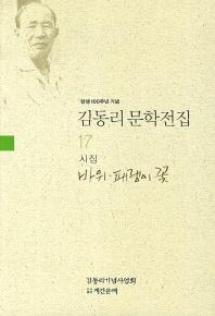 탄생 100주년 기념 김동리 문학전집. 17: 바위 패랭이 꽃