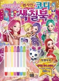 시크릿 쥬쥬 별의 여신 썬샤인 코디 색칠북