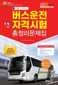 버스운전자격시험 총정리문제집(2021)