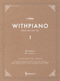 위드피아노(With Piano). 1