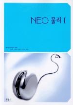 물리 1 (기본서,네오2004)