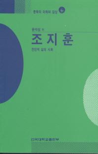 조지훈(문학의 이해와 감상107)