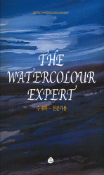 THE WATERCOLOUR EXPERT(수채화 전문가용)