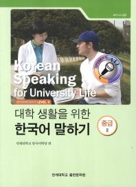 대학 생활을 위한 한국어 말하기 중급 2 (Paperback)