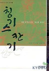 칭기스칸기(라시드 앗 딘의 집사 2)