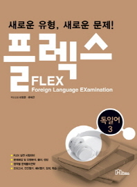 FLEX 독일어. 3