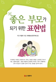 좋은 부모가 되기 위한 표현법