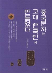 중국문자는 고대 한국인이 만들었다