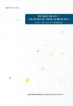 한국청소년 건강 안전 보호 지표 활용분석 보고서(2010)