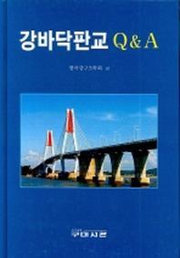 강바닥판교 Q  A