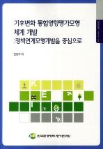 기후변화 통합영향평가모형 체계 개발