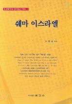 쉐마 이스라엘