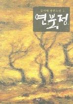 연북정 2