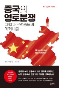 중국의 영토분쟁: 타협과 무력충돌의 메커니즘