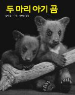 두 마리 아기 곰