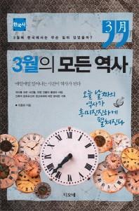 3월의 모든 역사: 한국사