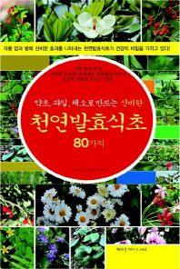천연발효식초 80가지