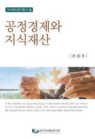 공정경제와 지식재산