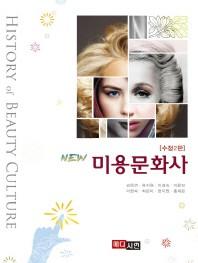 New 미용문화사(수정2판)