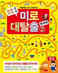 미로 대탈출. 2: 한국편