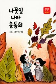 나뭇잎 나라 운동회