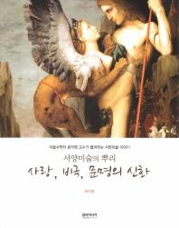 사랑, 비극, 문명의 신화