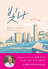 빛나: 서울 하늘 아래