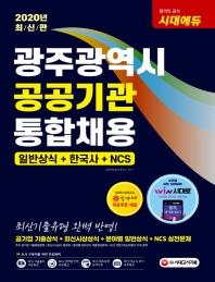 시대에듀 광주광역시 공공기관 통합채용 일반상식 + 한국사 + NCS(2020)