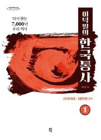 이덕일의 한국통사. 1: 선사시대-대한제국편(큰글자도서)