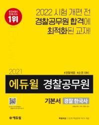에듀윌 경찰 한국사 기본서(경찰공무원)(2021)