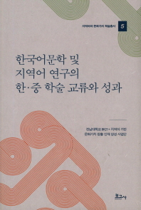 한국어문학 및 지역어 연구의 한.중 학술 교류와 성과