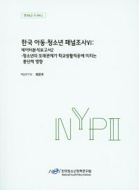한국 아동 청소년 패널조사. 6: 데이터분석보고서(2)