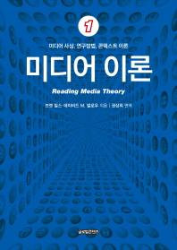 미디어 이론. 1