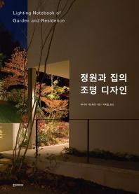 정원과 집의 조명 디자인