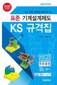 최신 ISO 규격을 바탕으로 한 표준 기계설계제도 KS 규격집