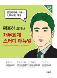 재무회계 스터디 매뉴얼(3판)