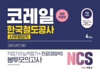NCS 코레일 한국철도공사 사무영업직 봉투모의고사(4회분)(2020 상반기)