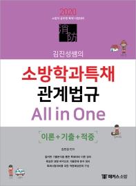 김진성쌤의 소방학과특채 관계법규 All in One(2020)
