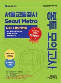 커넥츠 공기업단기 서울교통공사 NCS+철도안전법 봉투 모의고사(2020)