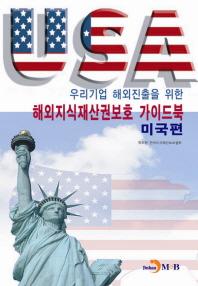 우리기업 해외진출을 위한 해외지식재산권보호 가이드북: 미국편