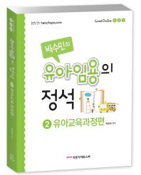 박수민의 유아임용의 정석. 2: 유아교육과정편
